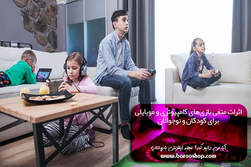 اثرات منفی بازی های رایانه ای،عوارض بازی های کامپیوتری برای نوجوانان، تاثیر بازی های رایانه ای بر ذهن و روان انسان،اثرات مثبت و منفی بازی های رایانه ای،فواید بازی های رایانه ای،تاثیر بازیهای کامپیوتری بر رفتار کودکان،معایب بازی های رایانه ای کاروفناوری نهم،عوارض بازی پابجی