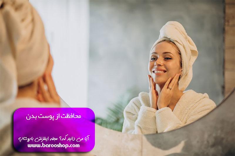 محصولات مراقبت از پوست بدن،اصول نگهداری از پوست صورت،مراقبت روزانه از پوست،عکس مراقبت از پوست،روتین روزانه مراقبت از پوست،مراقبت از پوست در شب،کرم مراقبت از پوست،مراقبت از پوست قبل از خواب
