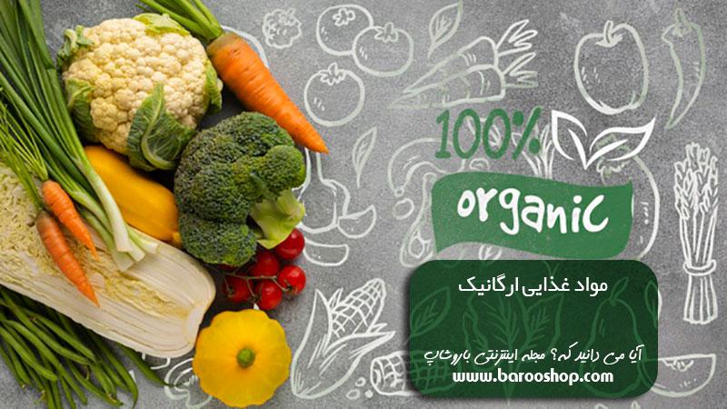 لیست مواد غذایی ارگانیک،فواید مواد غذایی ارگانیک،لیست غذاهای ارگانیک،چند نمونه از محصولات ارگانیک،محصولات غذایی ارگانیک،فواید غذای ارگانیک،غذای سالم و ارگانیک،تحقیق درباره محصولات ارگانیک،مواد غذایی ارگانیک چیست، فواید محصولات ارگانیک، فرایند تولید چند نمونه از محصولات ارگانیک