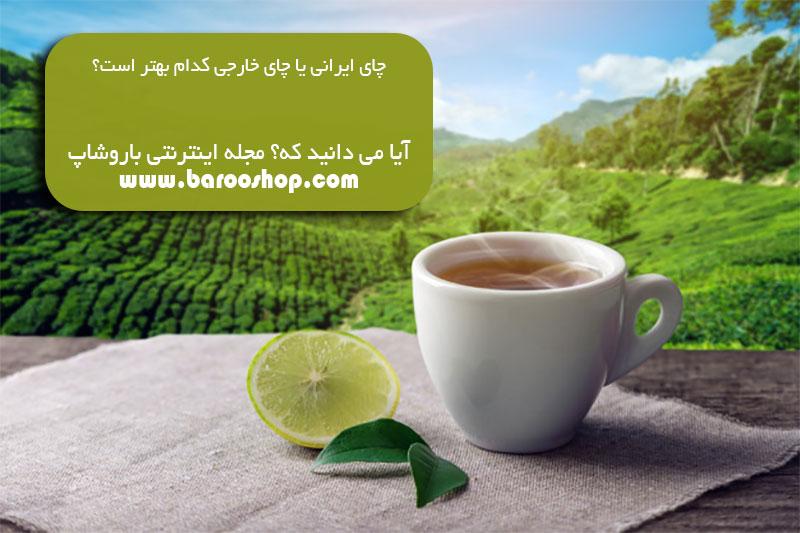 مضرات چای خارجی، چای سبز ایرانی بهتره یا خارجی، خواص چای ایرانی، تفاوت چای سبز ایرانی و چینی، اسم بهترین چای ایرانی،فرق چای ایرانی با خارجی ،بهترین مارک چای در بازار ایران،چای خارجی اصل