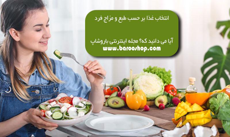 لیست غذاهای معتدل در طب سنتی ، غذاهای معتدل و مرطوب، لیست غذاهای با طبع معتدل، رژیم غذایی لاغری برای بلغمی، رژیم غذایی لاغری برای بلغمی، مزاج شناسی، مزاج معتدل، میوه های با طبع معتدل
