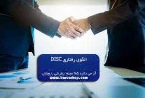 تست| disc رفتار شناسی |disc بعد رفتاری i| بعد رفتاری s| تفسیر تست disc| تعریف disc| دانلود کتاب disc