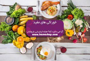 خوراکی های مفید برای مدرسه، عکس خوراکی های مفید، نقاشی خوراکی های مفید، خوراکی های مفید و غیرمفید کلاس اول، خوراکی های مفید برای کرونا، خوراکی های مفید برای کودکان، خوراکی های غیر مفید