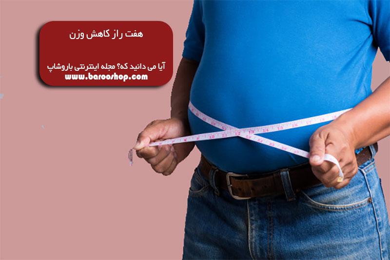 کاهش وزن در منزل ، دانلود رایگان کتاب راز کاهش وزن سینا شریف زاده، بهترین کتاب در مورد کاهش وزن لاغری سریع در 3 روز، دانلود کتاب راز کاهش وزن، رژیم غذایی برای کاهش وزن در یک هفته، رژیم لاغری سریع و موثر، راز کاهش اشتها